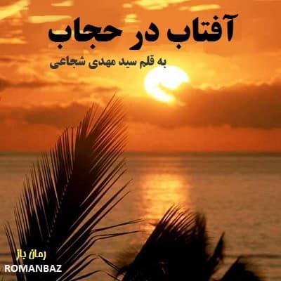 رمان آفتاب در حجاب از سید مهدی شجاعی