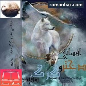 دانلود رمان افسانه دختر و گرگ سفید