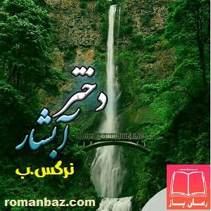 دانلود رمان دختر آبشار