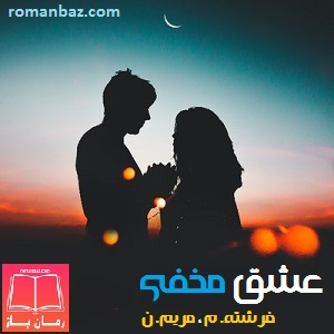 دانلود رمان عشق مخفی