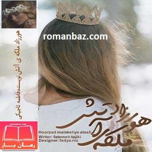 دانلود رمان هورزاد ملکه ی آتش