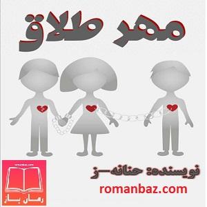 دانلود رمان مهر طلاق