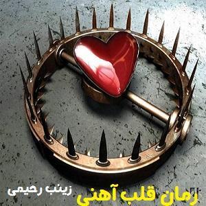 دانلود رمان قلب آهنی