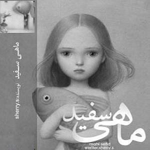 دانلود رمان ماهی سفید