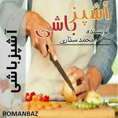 دانلود رمان آشپزباشی