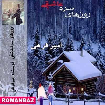 رمان روزهای سرد عاشقی