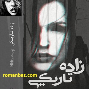 دانلود رمان زاده تاریکی