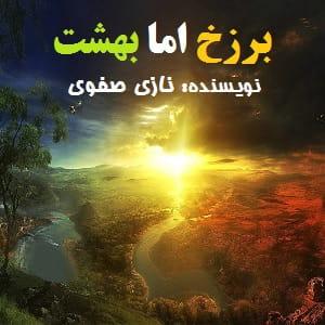 دانلود رمان برزخ اما بهشت