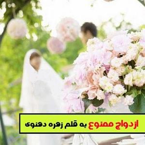 دانلود رمان ازدواج ممنوع