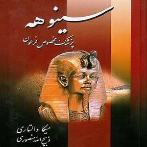 دانلود رمان سینوهه پزشک مخصوص فرعون
